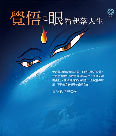 金菩提|金菩提宗師|覺悟之眼|著作