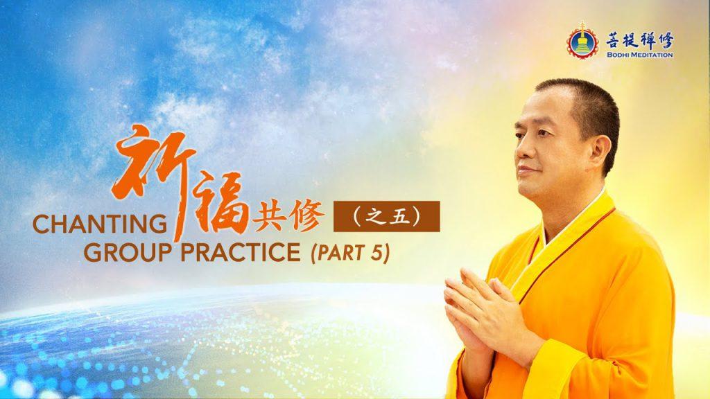 「金菩提」宗師直播-《祈福共修》之五簡介|金菩提評價最新