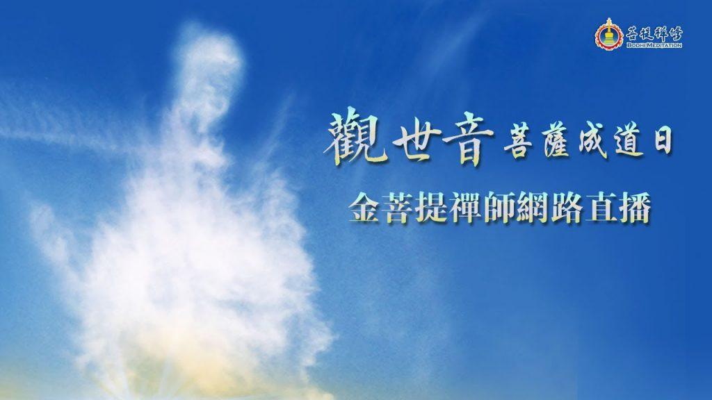 金菩提宗師慶祝紀念觀世音菩薩成道