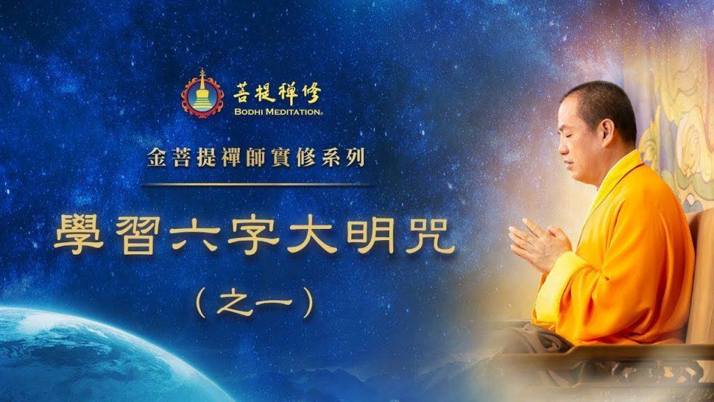 金菩提禪師 念佛法