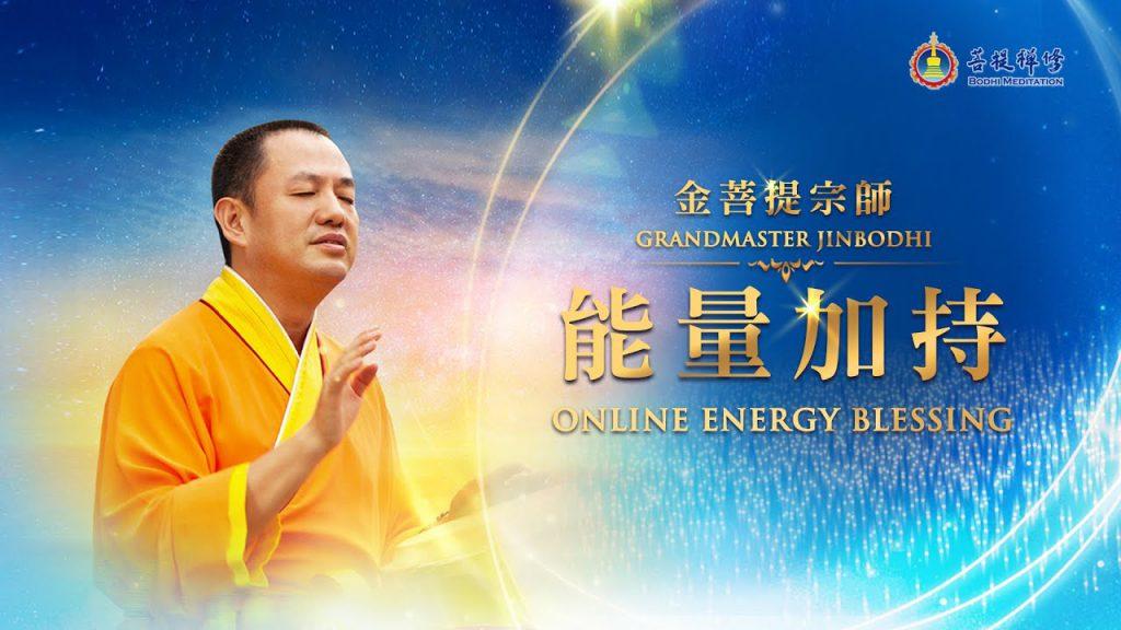 金菩提禪師 能量加持