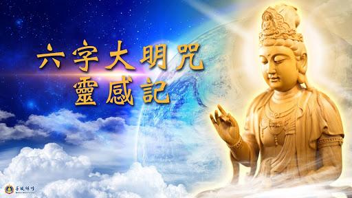 金菩提禪師 六字大明咒靈感記